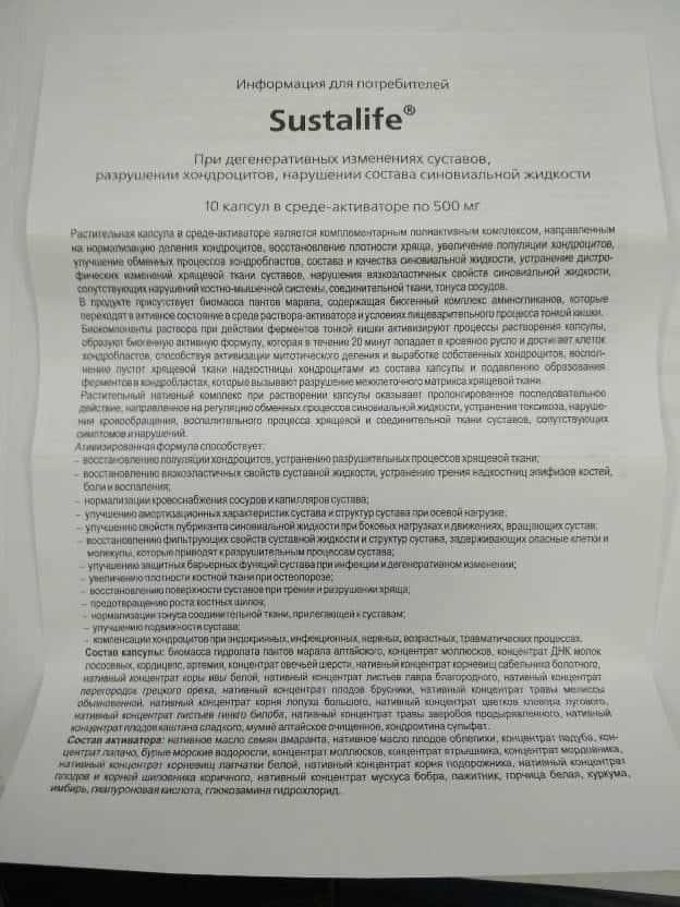 Sustalife инструкция по применению