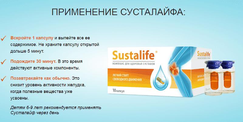 Применение препарата Сусталайф